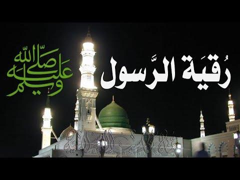 Ruqyah Rasulullah SAW