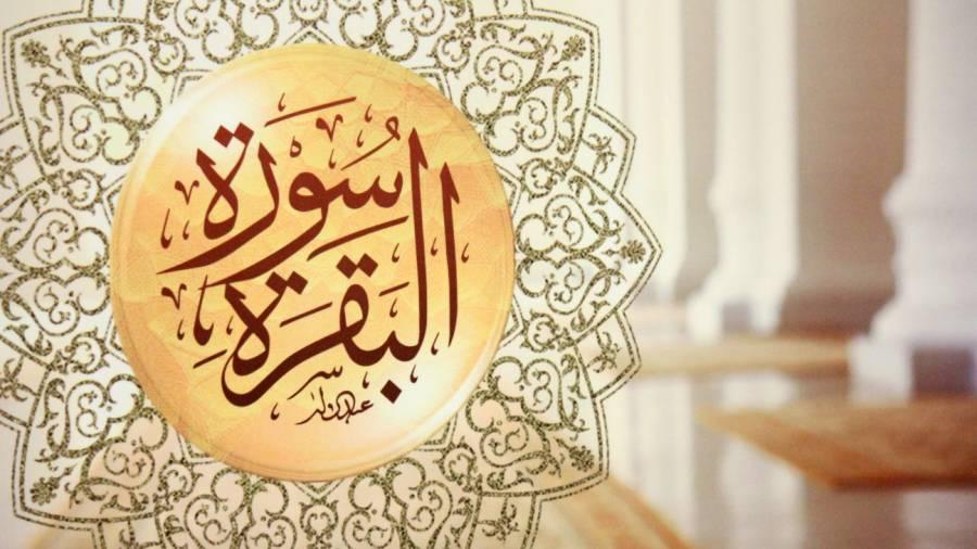 Dahsyatnya Surat Al-Baqarah