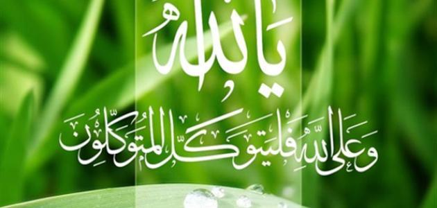 TAWAKKAL, Manifestasi Keimanan Seorang Muslim