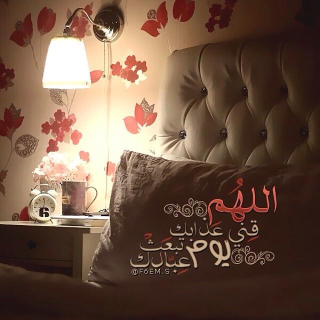 Do'a Nabi Menjelang Tidur