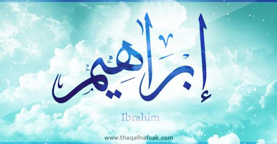 Belajar Dari Sang Teladan Ibrahim Alaihis Salam