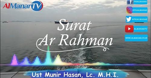 Surat Ar Rahman (audio)